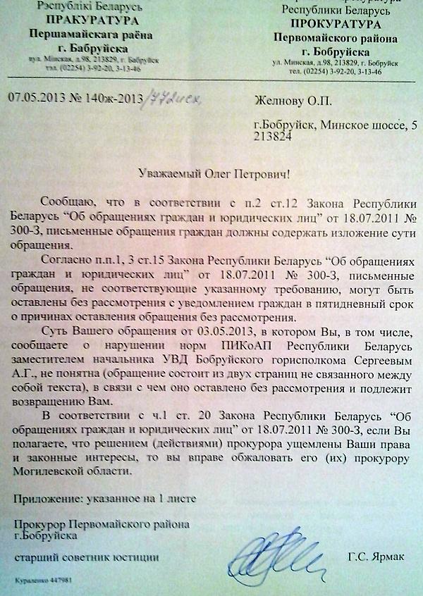 образец заявления в прокуратуру в республике беларусь
